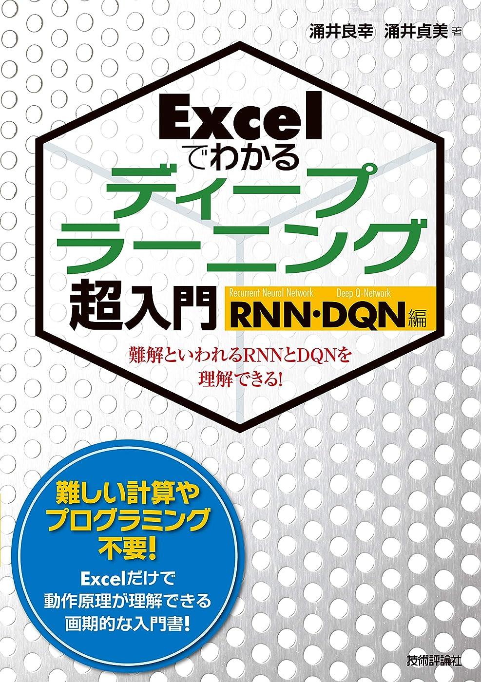 ぴかぴか定説コマースMicrosoft Excel 2016 応用