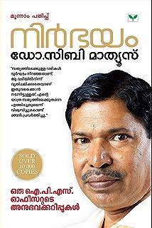 Baala Bhagavad Geetha (Malayalam Edition) eBook: Gireesh
