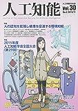 人工知能 2015年 11 月号 [雑誌]