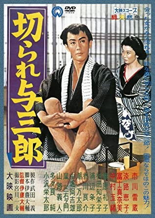 Amazon | 切られ与三郎 [DVD] | ...