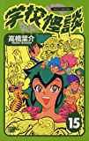 学校怪談(15) (少年チャンピオン・コミックス)