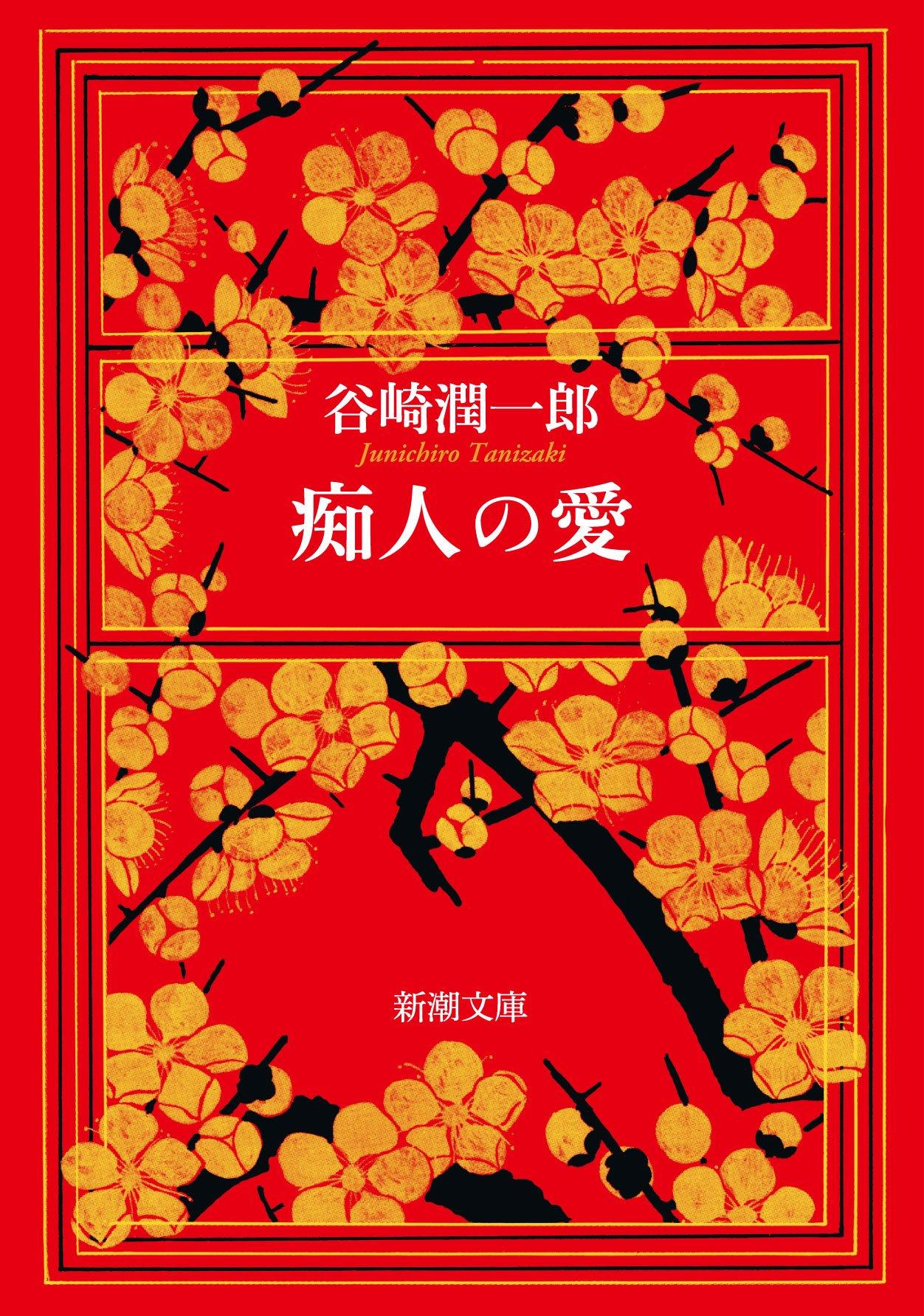 谷崎潤一郎(1886年7月24日生~1965年7月30日没、小説家) | hideakim ...