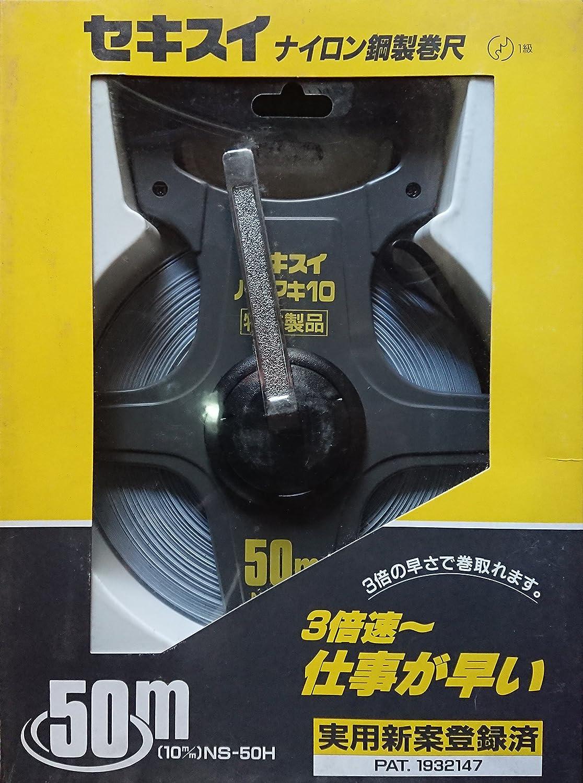 鋼製巻尺 ハヤマキ10 NS-50H 50m セキスイ  B00U2FE55Y