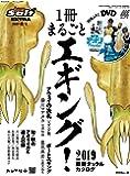 1冊まるごとエギング! (ルアーマガジンソルト増刊2019年11月号)