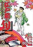 江戸前の旬(80) (ニチブンコミックス)