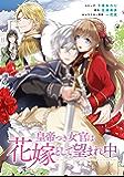 皇帝つき女官は花嫁として望まれ中 連載版: 7 (ZERO-SUMコミックス)