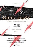 鱼王 (阿斯塔菲耶夫作品)
