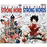 ONE PIECE STRONG WORDS 上下巻セット (集英社新書<ヴィジュアル版>)