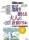 川島隆太教授の脳を鍛える大人の計算ドリル8: 2つの数と3つの数の単純計算60日