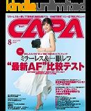 CAPA 2019年8月号 [雑誌]