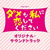 TBS系 火曜ドラマ「ダメな私に恋してください」オリジナル・サウンドトラック
