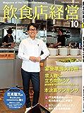 飲食店経営 2017年 10月号 [雑誌]