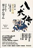 八犬传·壹:妖刀村雨(与《源氏物语》齐名的日本史诗,全球唯一中文译本,三岛由纪夫推崇,日本的三国演义+水浒传+西游记。)