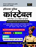 Haryana Police Constable Bharti Exam 2018 - Complete Guide + Practice Papers + Solved papers