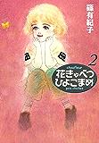 花きゃべつひよこまめ(2) (Kissコミックス)