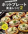 ホットプレート黄金レシピ2 (「焼く」「蒸す」「煮る」「炒める」「炊く」 毎日使える野菜たっぷりヘルシーおかず)