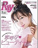 Ray(レイ) 2020年 03 月号 [雑誌]