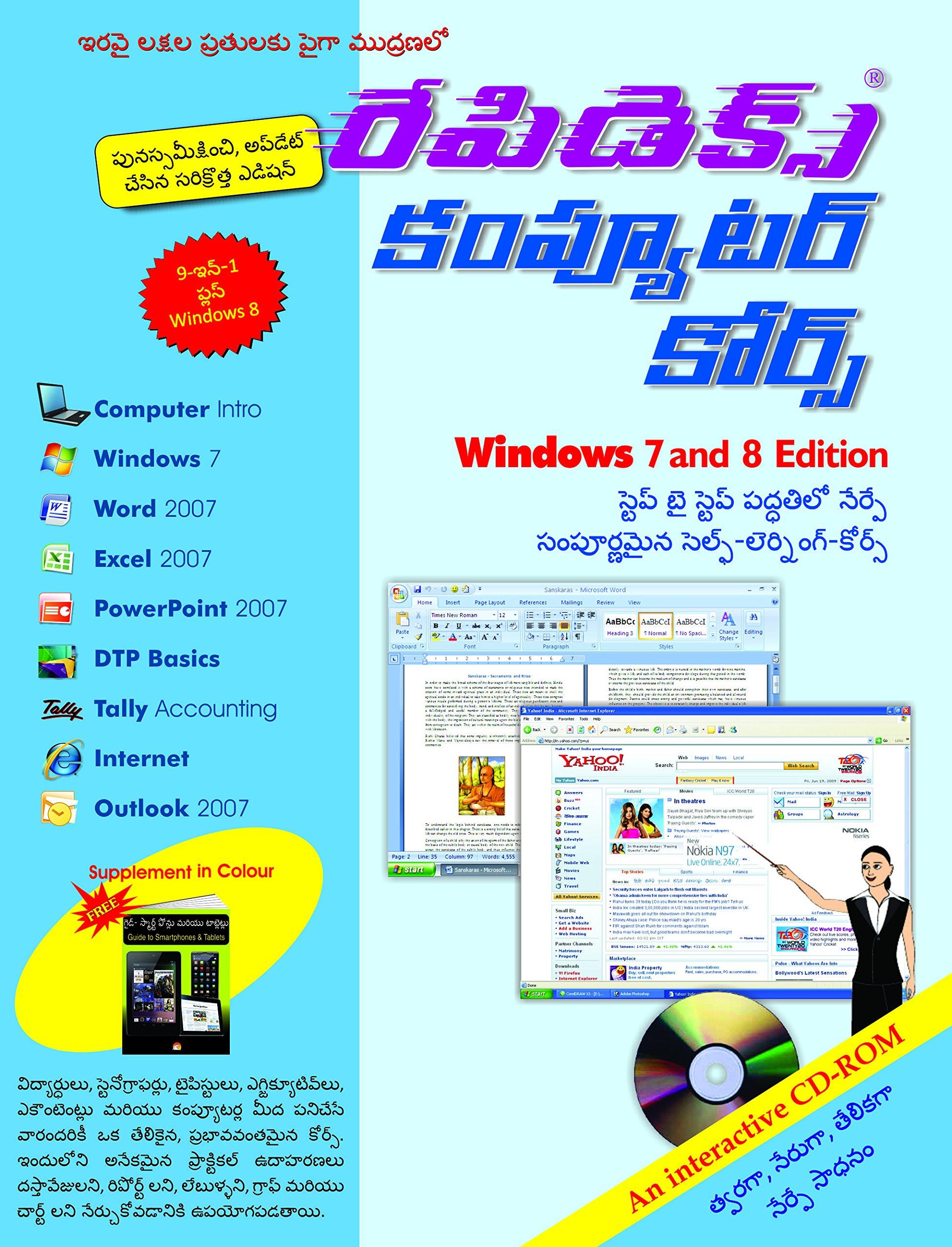 photoshop learning book in telugu pdf