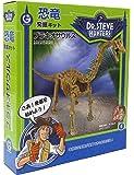 恐竜発掘キット ブラキオサウルス 日本語パッケージ