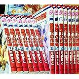 狼陛下の花嫁 コミック 1-15巻セット (花とゆめCOMICS)