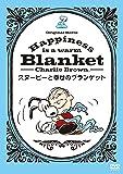 Happiness is:スヌーピーと幸せのブランケット [DVD]