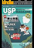 USP MAGAZINE vol.16
