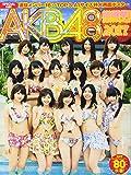 AKB48総選挙! 水着サプライズ発表2017 (集英社ムック)