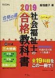 社会福祉士の合格教科書 2019 (合格シリーズ)
