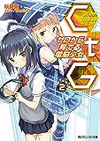 CtG ─ゼロから育てる電脳少女─ 2 (角川スニーカー文庫)
