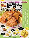 楽々糖質オフダイエットレシピ (楽LIFEシリーズ)