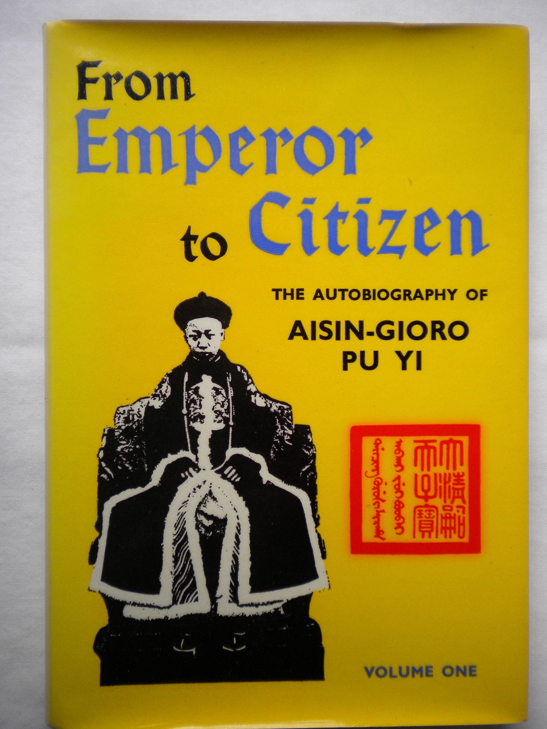 From Emperor to Citizen - The Autobiography of Aisin-Gioro Pu Yi (Volume 2)  Hardcover – 1983