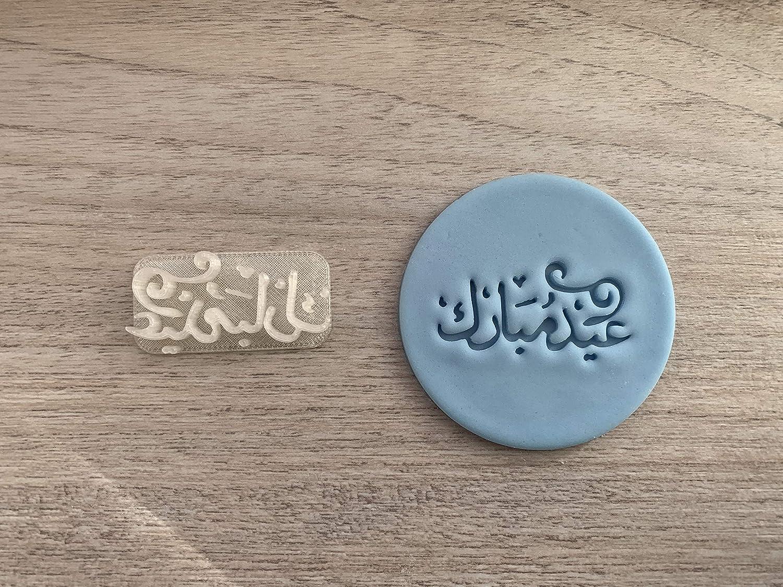Eid Mubarak Fondant Embosser Or عيد مبارك Cookie Stamp Icing Frosting Biscuit Stamp Amazon Co Uk Handmade
