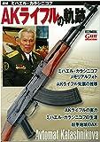 AKライフルの軌跡~追悼 ミハエル・カラシニコフ~ (ホビージャパンMOOK 552)