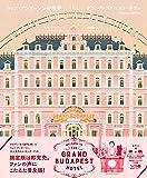 ウェス・アンダーソンの世界 グランド・ブダペスト・ホテル Popular Edition