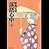 昭和元禄落語心中(4) (ITANコミックス)