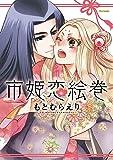 市姫恋絵巻 (フレックスコミックス・フレア)