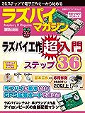ラズパイマガジン 2017年4月号 日経BPパソコンベストムック