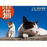 2017年岩合光昭カレンダー 日本の猫 ([カレンダー])