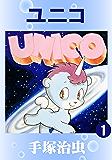 ユニコ 1