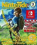 Nintendo DREAM(ニンテンドードリーム) 2017年 03 月号 [雑誌]