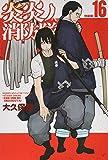 炎炎ノ消防隊(16)特装版 (プレミアムKC)