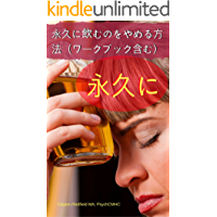 How To Stop Drinking Permanently WORKBOOK INCLUDED (Japanese Edition)