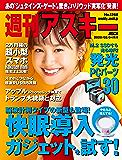 週刊アスキーNo.1268(2020年2月4日発行) [雑誌]