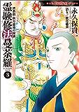 密教僧 秋月慈童の秘儀 霊験修法曼荼羅(3) (HONKOWAコミックス)