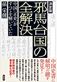 【決定版】邪馬台国の全解決 中国「正史」がすべてを解いていた