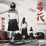 【早期購入特典あり】毒花(CD)(紙ジャケット仕様 学校いけやあ゛CD付)