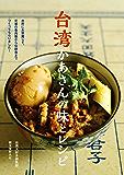 台湾かあさんの味とレシピ:台所にお邪魔して、定番の魯肉飯から伝統食までつくってもらいました!
