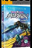 疯狂外星人3:北极通缉令(不容错过的原创少儿科幻小说。中国首位奥斯卡动画中文版小说特约作家倾力打造!让外星人带你冒险,给你勇敢,与你携手探索太空乐趣。)