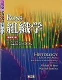 Ross組織学