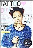TATTOO girls(12) (フタバシャスーパームック)